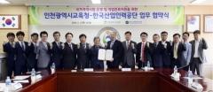 인천시교육청-한국산업인력공단, 중·고등학생 직업진로지원 위한 업무협약 체결