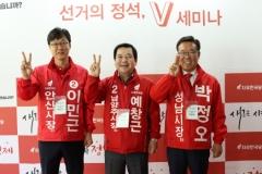 박정오 성남시장후보, 자유한국당 지방선거 공천자연수 참석