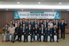 한국국토정보공사(LX), 중소기업 동반성장·해외진출지원