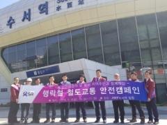 ㈜SR, 수서역 시설물 안전점검·행락철 철도교통 안전캠페인