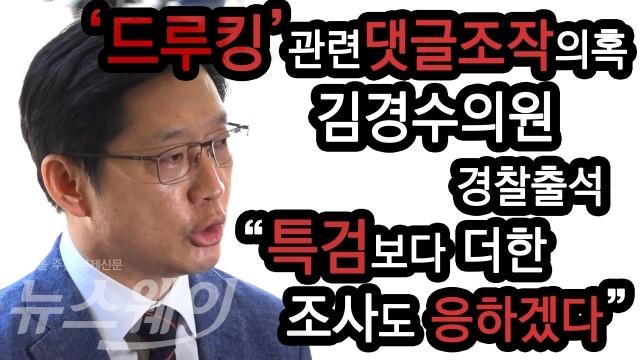 """[뉴스웨이TV]'드루킹 댓글 조작' 김경수의원 경찰출석 (풀영상)…""""특검보다 더한것도 응할 것"""""""