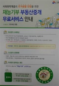 시흥시, 사회취약계층 대상 `부동산 무료중개서비스` 시행