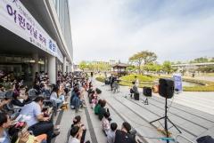 전북대, 어린이날 축제 성황리에 개최