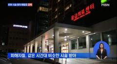 강남 피부과서 프로포폴 처방 환자 집단 패혈증?···경찰, 내사 착수