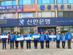 더불어민주당 인천 남구 시·구의원 후보들, 신기시장서 승리결의대회 가져