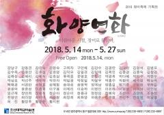 조선대 미술관, 장미축제 특별전 '화양연화' 및 오승우 기증 작품 특별전 개최
