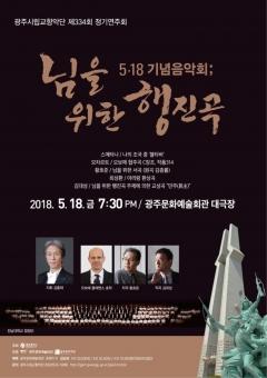 광주문화재단 문화예술단체, 다양한 문화예술행사 진행