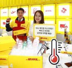 DHL 코리아, 헬스케어 물품 운송 솔루션 'DHL 메디컬 익스프레스' 공개