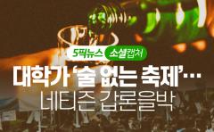 대학가 '술 없는 축제'…네티즌 갑론을박