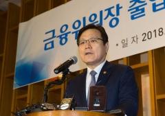 """최종구 """"3호 인터넷은행, 내년 5월께 예비인가 추진"""""""