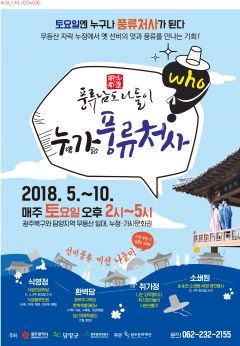 광주문화재단, 체험형 문화관광프로그램 '누가풍류처사' 운영