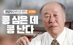 [창업자로부터 온 편지]윤영환 - 콩 심은 데 콩 난다
