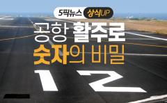 공항 활주로 숫자의 비밀