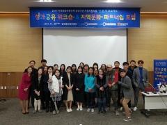광주문화재단, 2018 지역문화전문인력 양성사업 교육생 모집