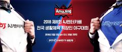 AJ렌터카 '제8회 직장인야구대회', 12일 목동 야구장서 개막