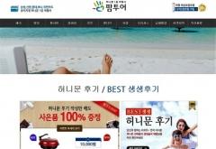 팜투어 홈페이지 허니문 후기 3천7백건 돌파