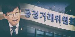 공정위, 대리점 갑질 '정조준'…유통3법 '갑질방지책' 마무리