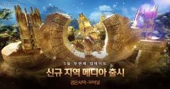 펄어비스, '검은사막 모바일' 신규 지역 '메디아' 공개