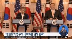 """폼페이오 """"北, 빠르게 비핵화 한다면 한국만큼 번영하도록 협력"""""""