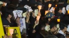 대한항공 직원들, 오늘(12일) 저녁 서울역광장서 두 번째 '촛불집회'