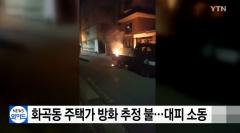 서울 화곡동 주택가서 오늘(12일) 새벽 방화 추정 화재