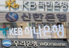은행권, 릴레이 '지속가능채권' 발행…흥행 이유는?