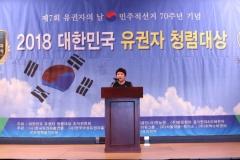 '2018대한민국 유권자 청렴대상' 시상식 개최