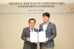 NHN엔터-한국정보화진흥원, '개방형 클라우드 확산' MOU 체결