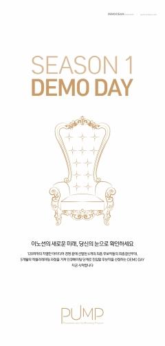 """이노션, 사내 스타트업 육성 프로그램 최종 후보 선발… """"신사업화에 박차"""""""