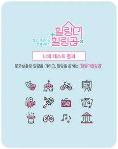 광주문화재단, 문화상담소 '힐링더힐링곱' 페이지 개설