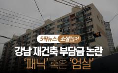 강남 재건축 부담금 논란…'패닉' 혹은 '엄살'