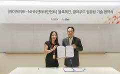 NHN엔터-페이게이트, 핀테크 블록체인 클라우드 사업 협력 MOU