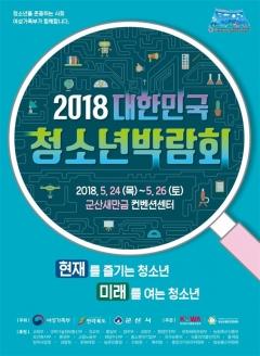 2018 대한민국 청소년박람회 24일 개막