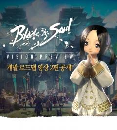 엔씨소프트, '블레이드&소울' 개발 로드맵 2차 공개