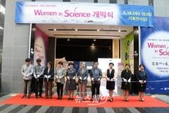 국립광주과학관, Women in Science 개막식 개최