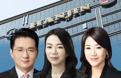 조현민, 한진칼 전무로 경영복귀···조현아도 '가시화'