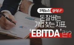 돈 잘 버는 기업 찾는 지표, 'EBITDA'란?