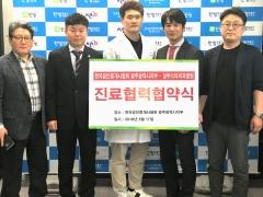 상무스타치과병원, 한국공인중개사협회 광주시지부와 진료협력 협약