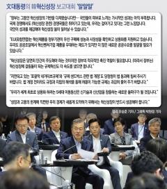 文대통령의 혁신성장 보고대회 '말말말'