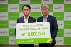 ㈜한화, 초록우산 어린이재단과 '한화 컬쳐투게더' 협약 체결