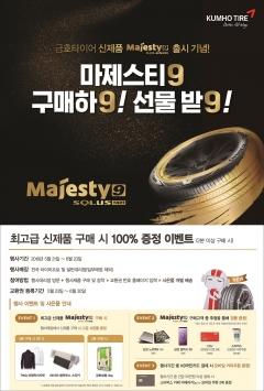 금호타이어, 신제품 '마제스티9' 구매고객 사은 이벤트 실시