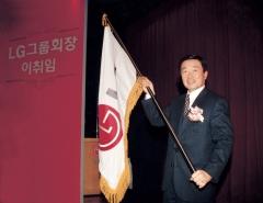 '끈기와 결단'의 리더십…글로벌 LG 이끌어