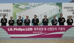 新사업 위한 과감한 결단…LGD 글로벌 1위 만들었다