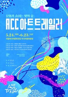 국립아시아문화전당, 2018 ACC 아트 트레일러 공연