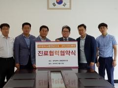 상무스타치과병원, 광주시교통문화연수원과 진료협력 협약
