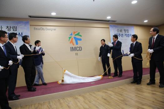 인천도시공사, 창립15주년 기념식...새 영문사명 `IMCD` 선포