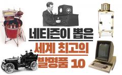 네티즌이 뽑은 세계 최고의 발명품 10
