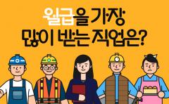 [카드뉴스]월급을 가장 많이 받는 직업은?