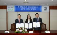 아세아시멘트·한라시멘트, 2018년 한국해비타트 공동후원 협약