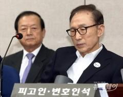 MB 항소심 새 재판부, 준비 절차부터 다시